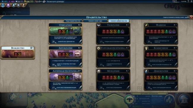 civilization-vi-10