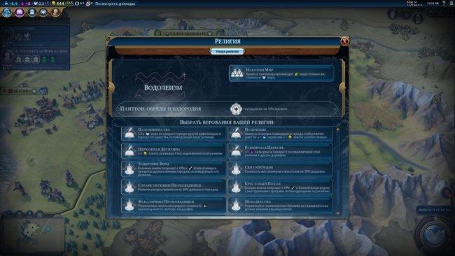 civilization-vi-13
