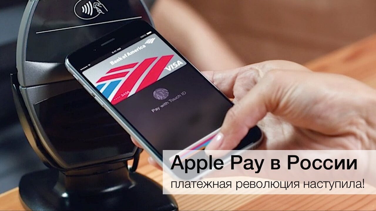 Apple Pay: ваши деньги стали еще мобильнее