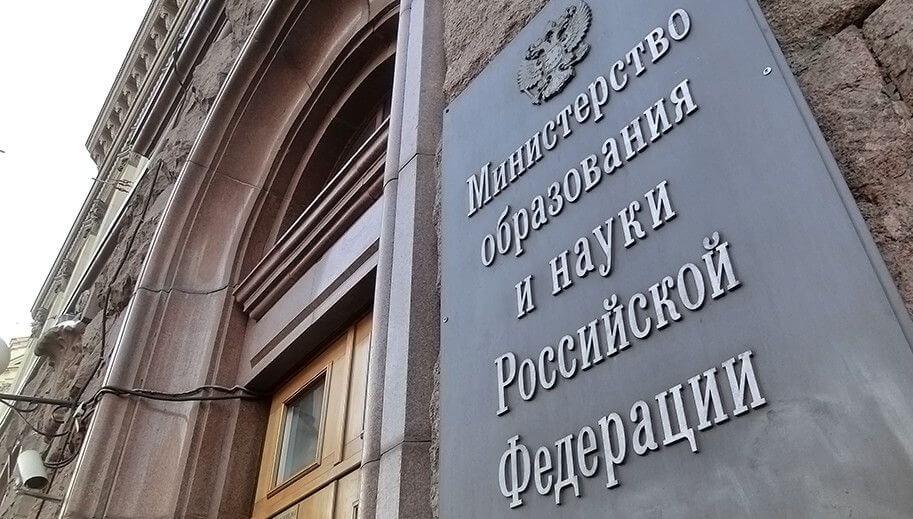 Расходы на российскую науку предложили сократить на 10%