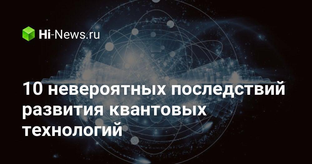 8cb4ad77 10 невероятных последствий развития квантовых технологий | Hi-News.ru
