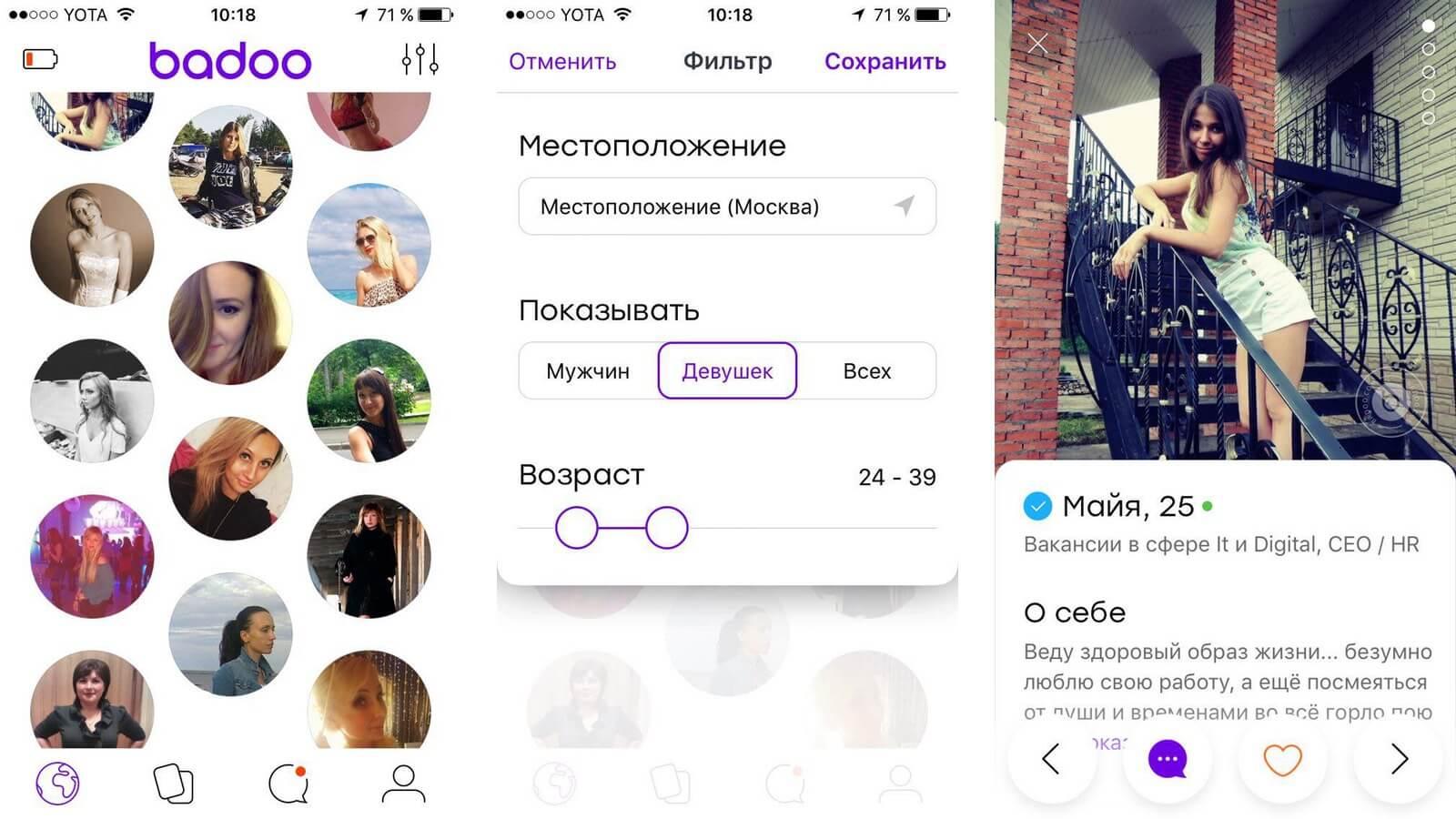Геолокации приложение по знакомства