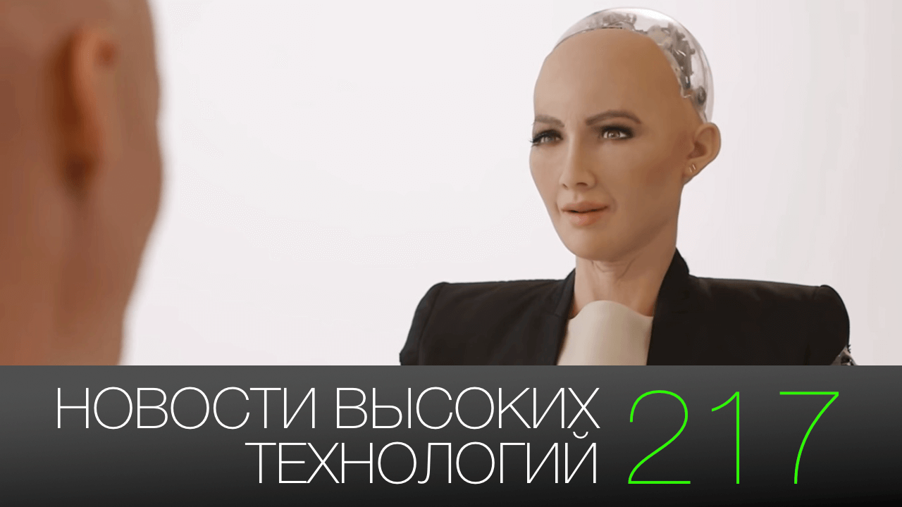 #новости высоких технологий | Выпуск 217