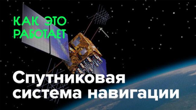 Спутниковая система навигации (4 фото + видео)