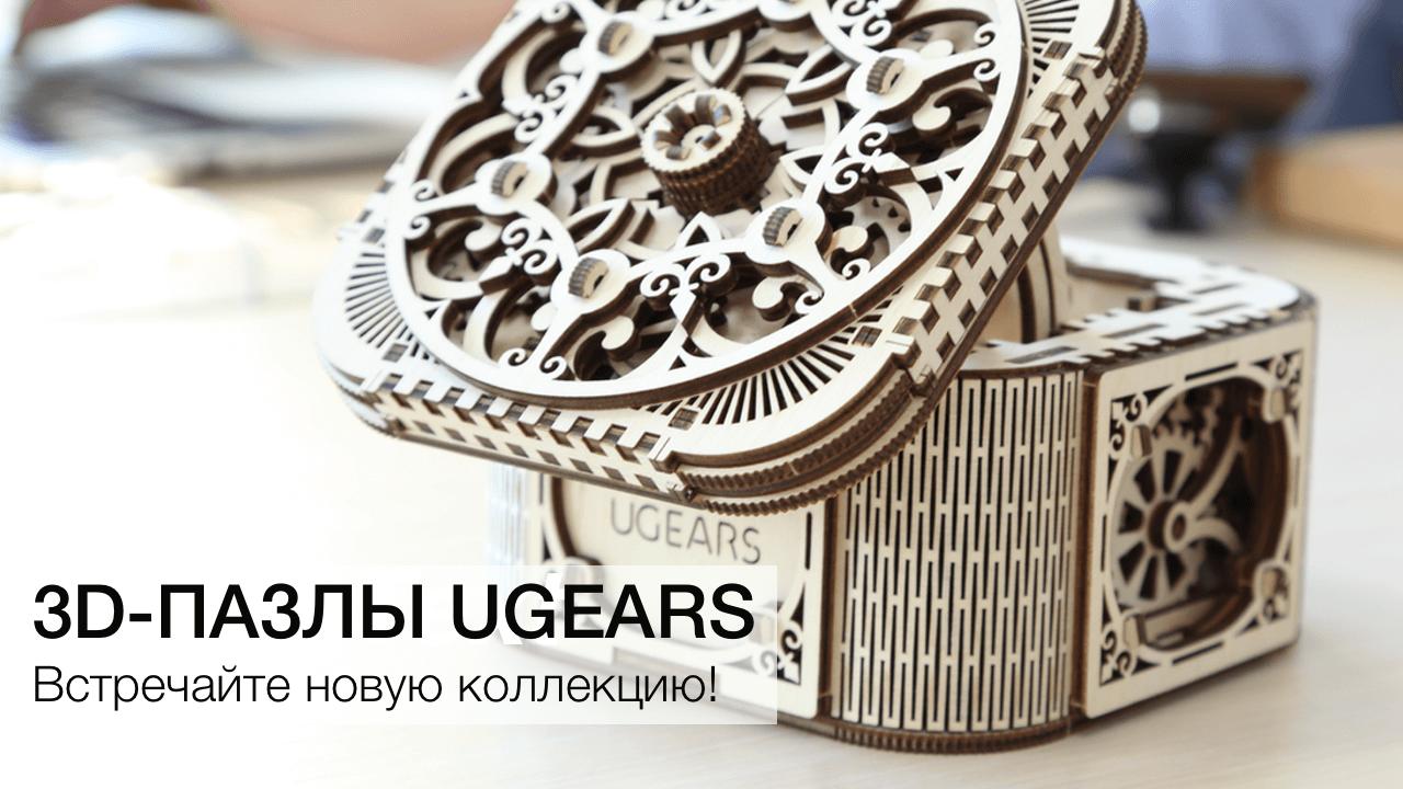 #видео | Встречайте новую коллекцию 3D-пазлов Ugears!