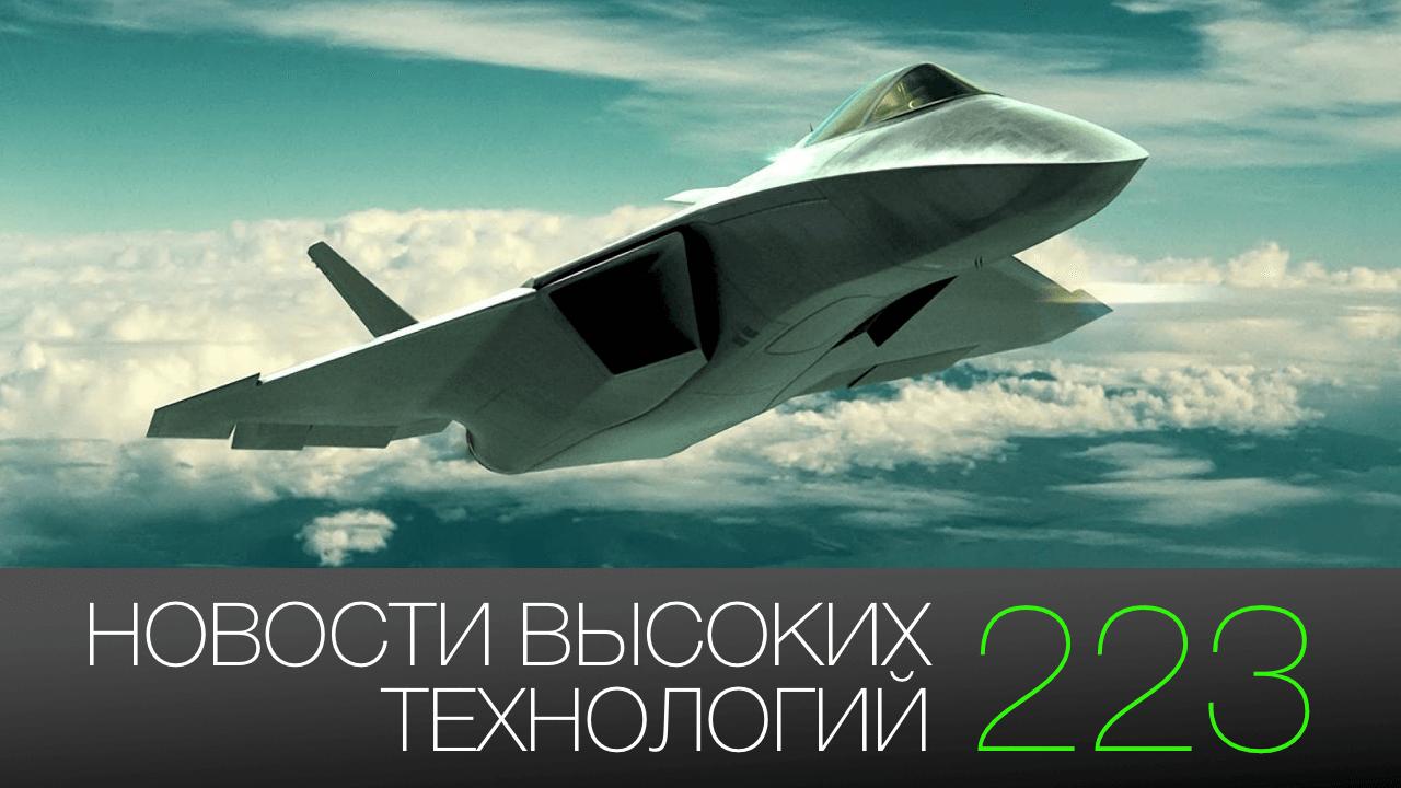 #новости высоких технологий | Выпуск 223