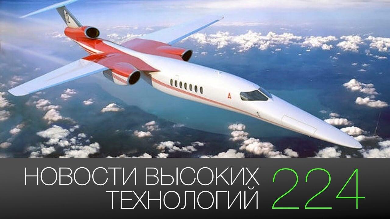 #новости высоких технологий | Выпуск 224