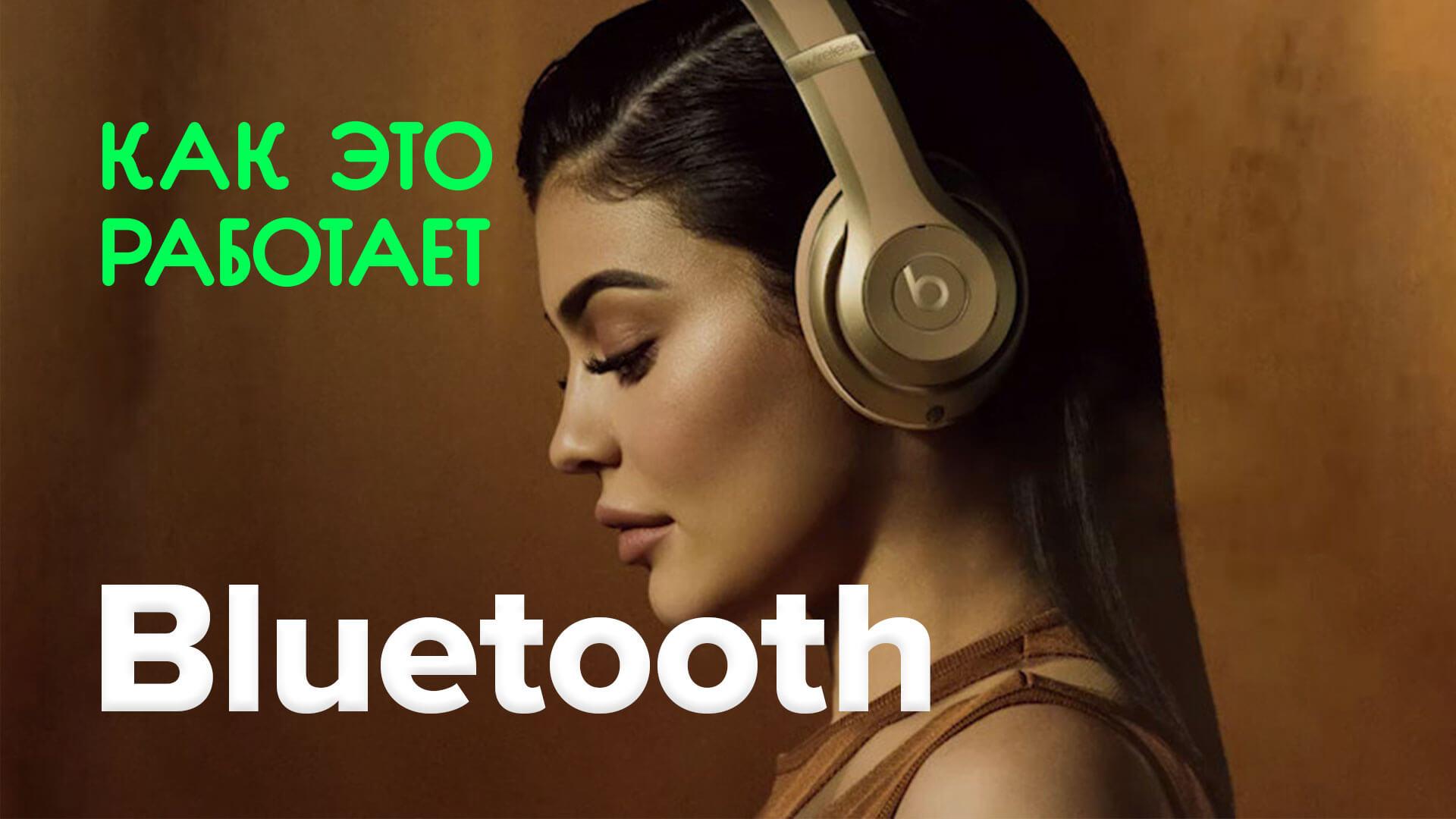 Как это работает? | Bluetooth