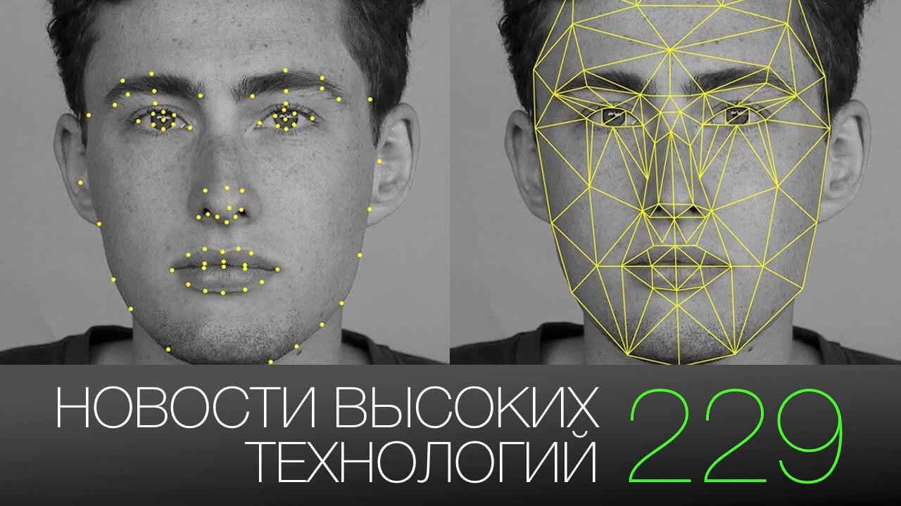 #новости высоких технологий | Выпуск 229