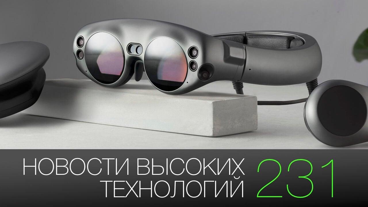 #новости высоких технологий | Выпуск 231