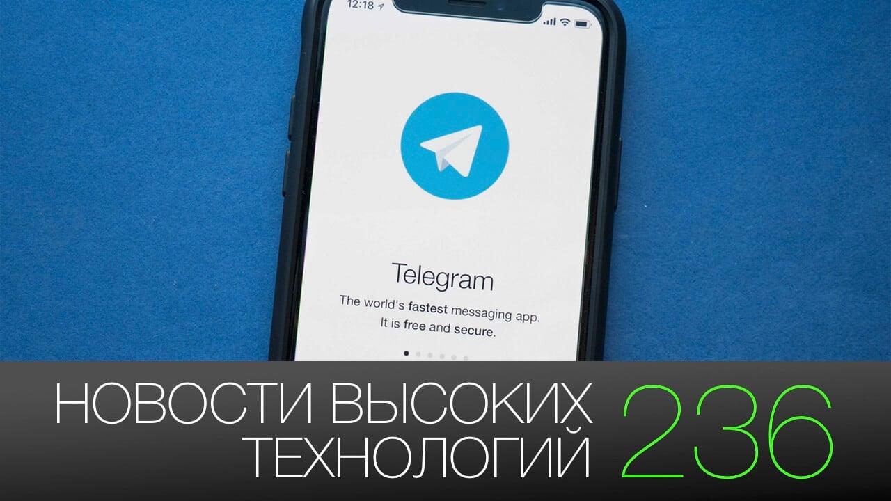 #новости высоких технологий | Выпуск 236