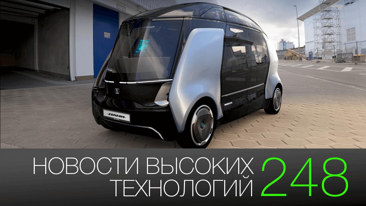 #новости высоких технологий 248 | Беспилотный КАМАЗ и робот-бариста