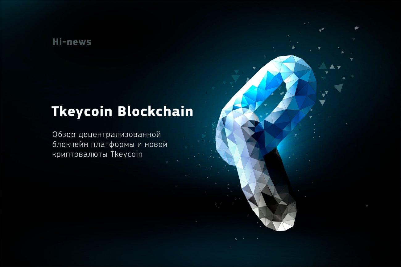 Обзор: особенности новой криптовалюты Tkeycoin