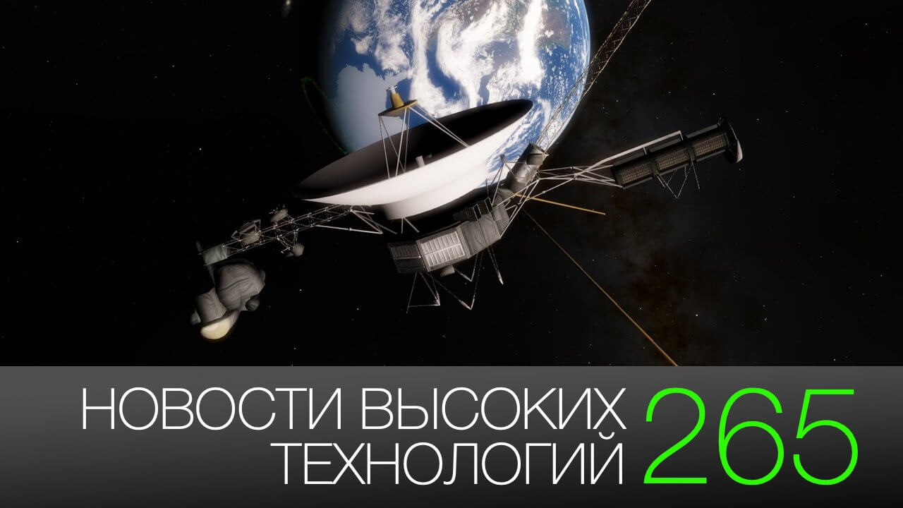 #новости высоких технологий 265 | первые успехи «Вояджер-2» и порталы от Facebook