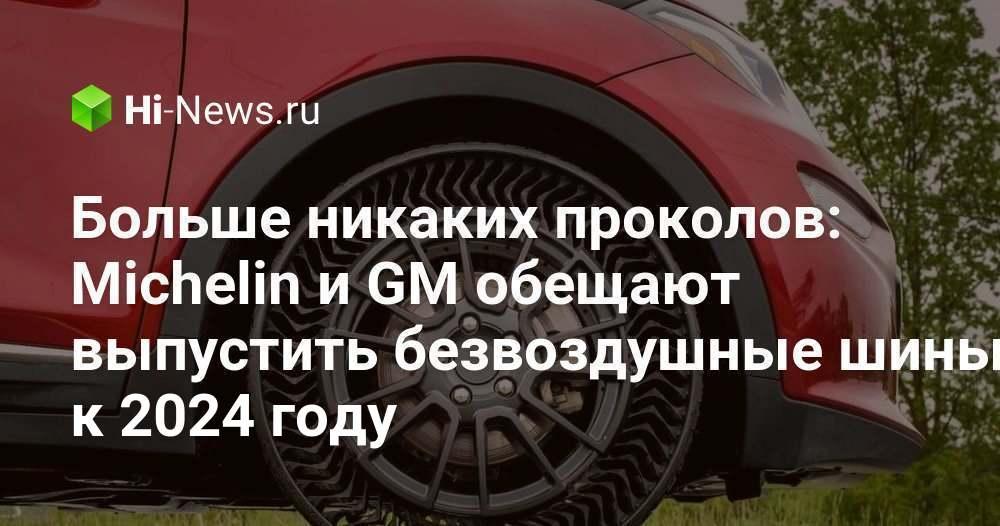 Больше никаких проколов: Michelin и GM обещают выпустить ...