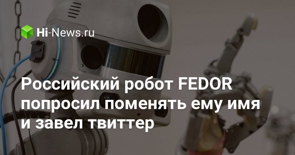 """Робот """"Федор"""" покоряет космос и... отбивается от травли в Сети"""