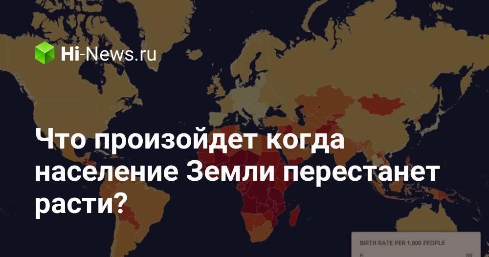Население Земли, численность население планеты