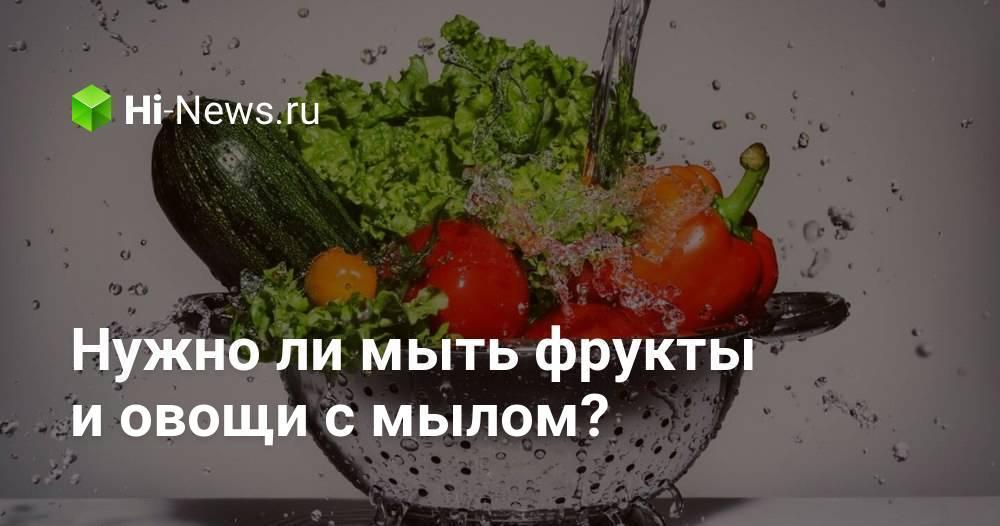 Как правильно мыть фрукты