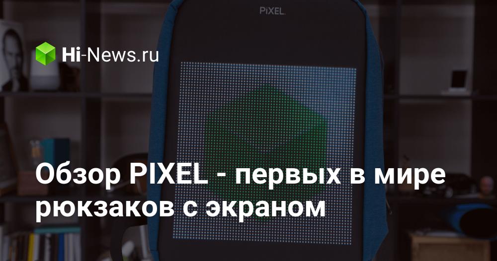 Обзор PIXEL — первых в мире рюкзаков с экраном