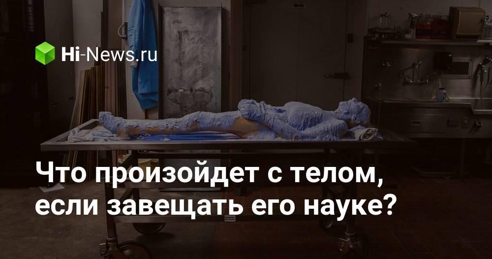 Завещать тело после смерти