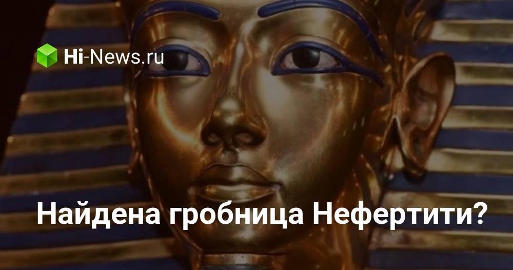 Найдена гробница Нефертити?
