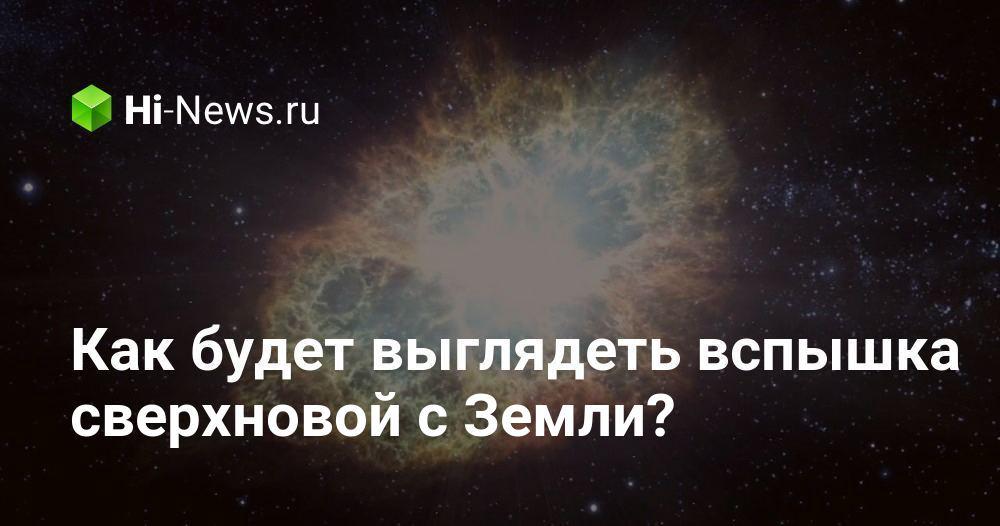 Как будет выглядеть вспышка сверхновой с Земли?