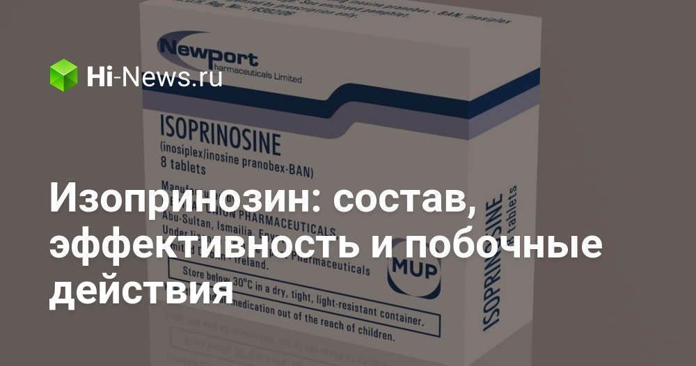 Изопринозин это антибиотик или нет