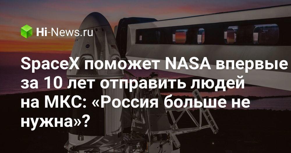 SpaceX поможет NASA впервые за 10 лет отправить людей на МКС: «Россия больше не нужна»?
