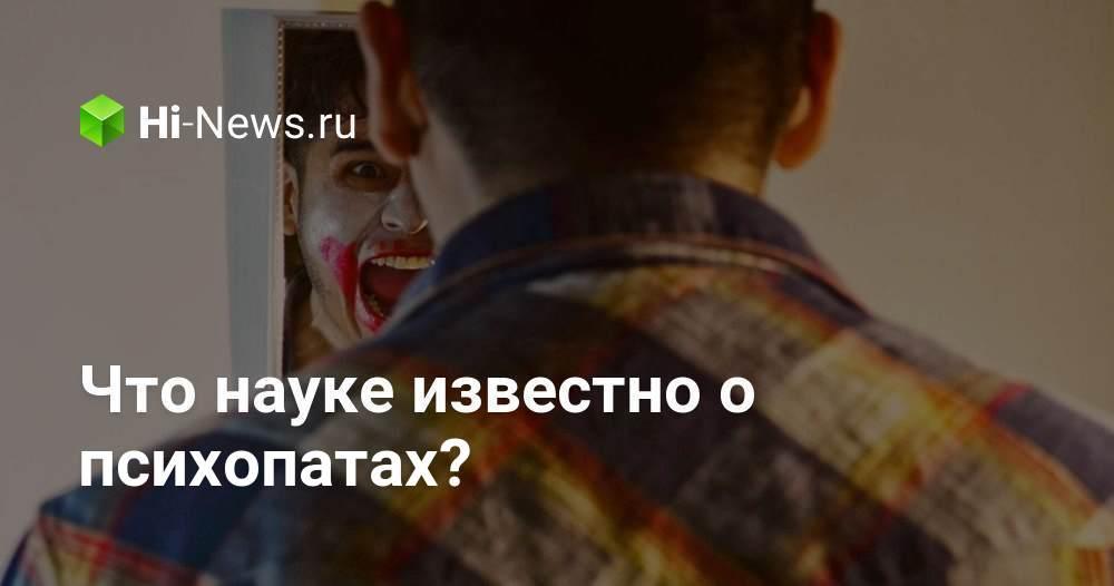 Что науке известно о психопатах?