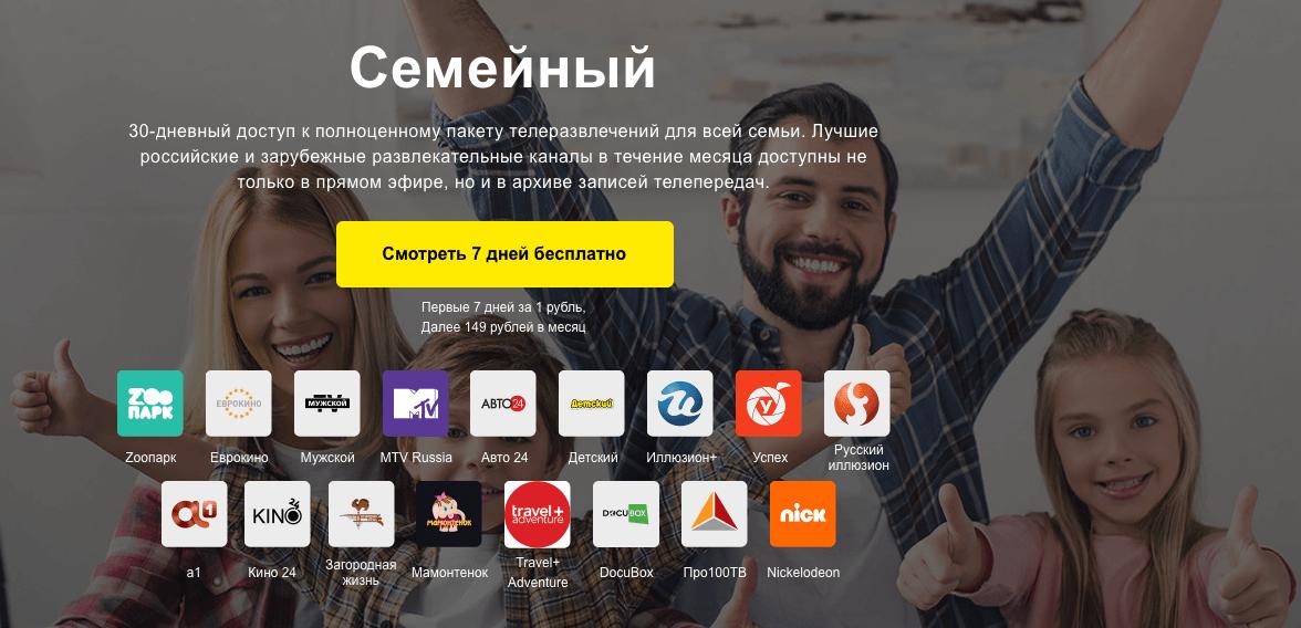Peers.TV — приложение с пакетами ТВ, кино и сериалов на любой вкус