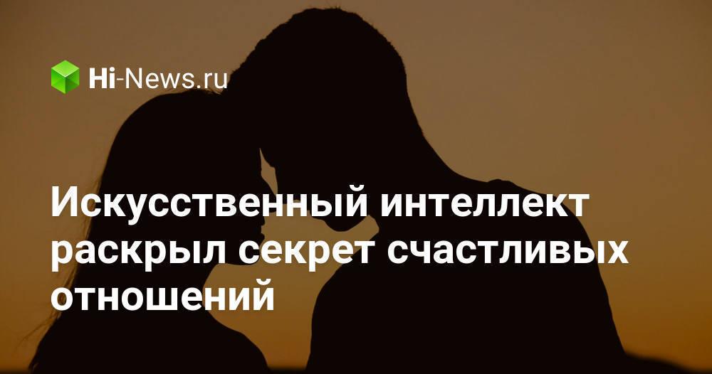 Искусственный интеллект раскрыл секрет счастливых отношений