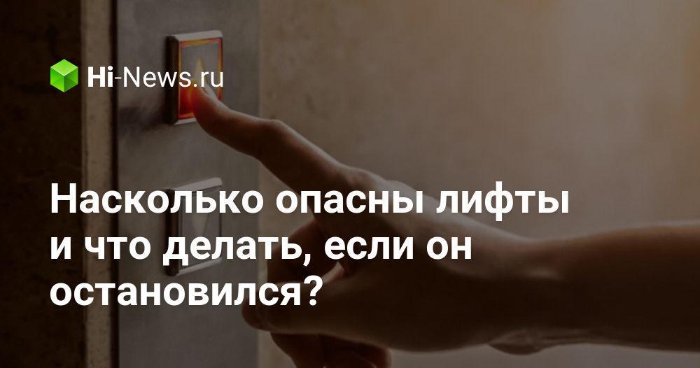 Насколько опасны лифты и что делать, если он остановился?