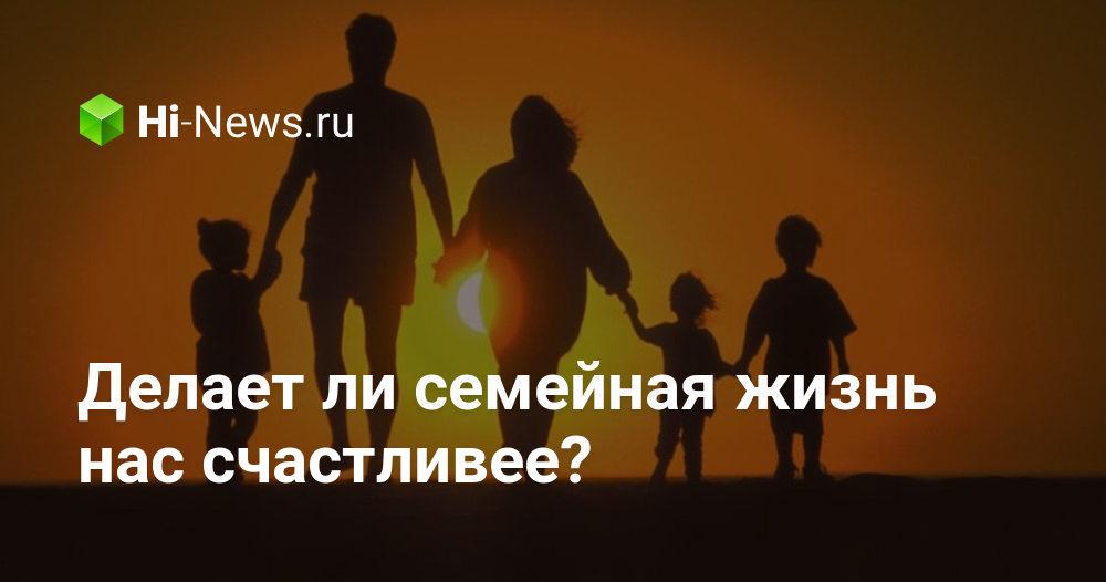 Делает ли семейная жизнь нас счастливее?