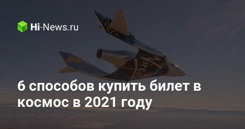6 способов купить билет в космос в 2021 году