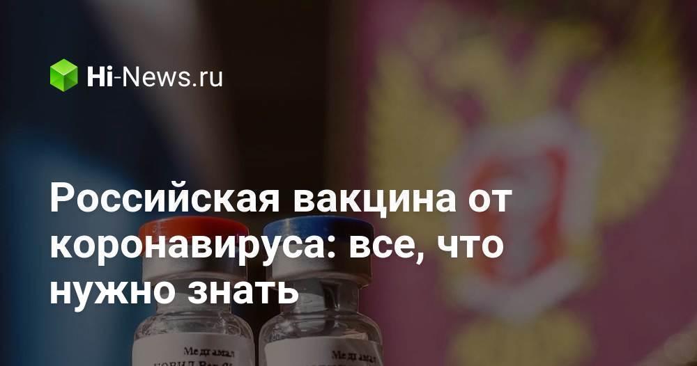 Российская вакцина от коронавируса: все, что нужно знать