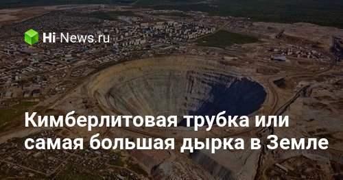 Кимберлитовая трубка или самая большая дырка в Земле