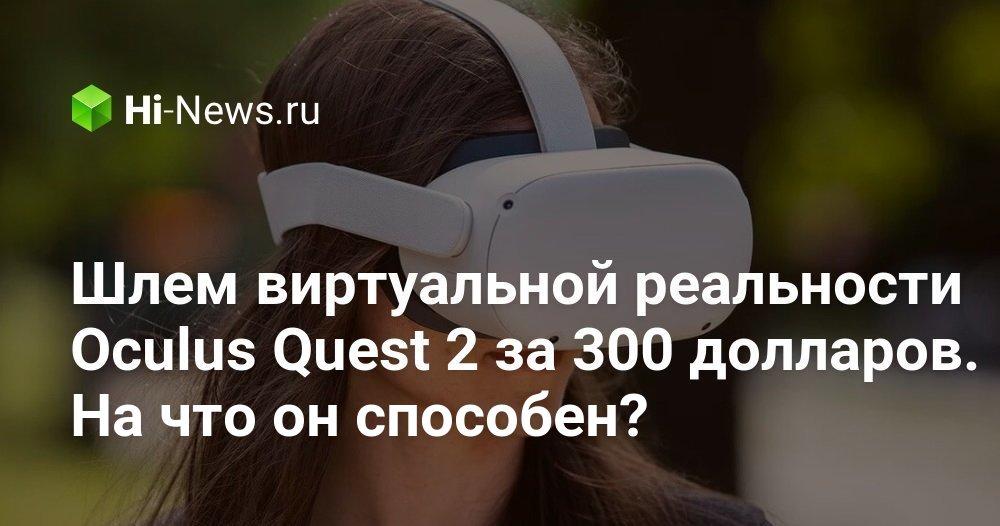 Шлем виртуальной реальности Oculus Quest 2 за 300 долларов. На что он способен?