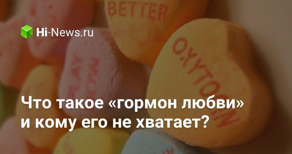 Что такое «гормон любви» и кому его не хватает?