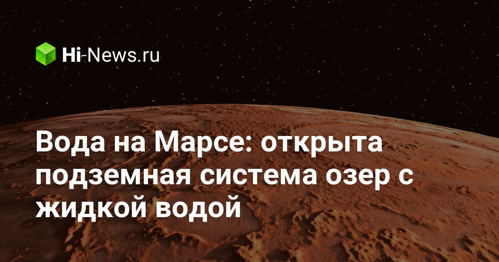 Вода на Марсе: открыта подземная система озер с жидкой водой