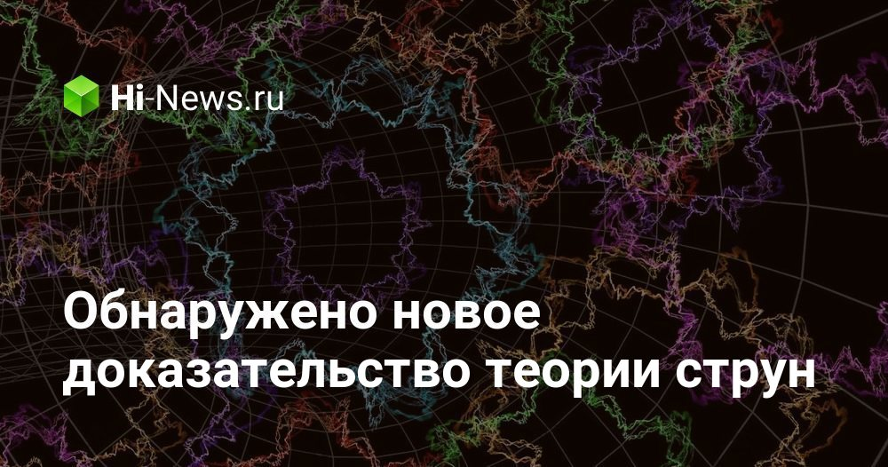 Обнаружено новое доказательство теории струн