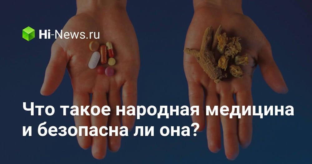 Что такое народная медицина и безопасна ли она?