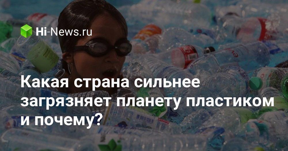 Какая страна сильнее загрязняет планету пластиком и почему?