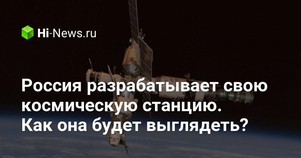 Россия разрабатывает свою космическую станцию. Как она будет выглядеть?