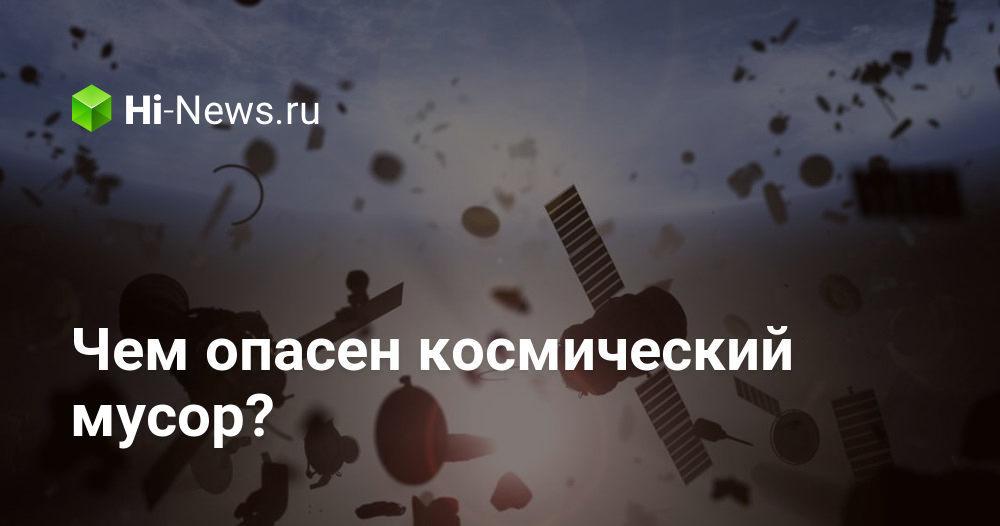 Чем опасен космический мусор?