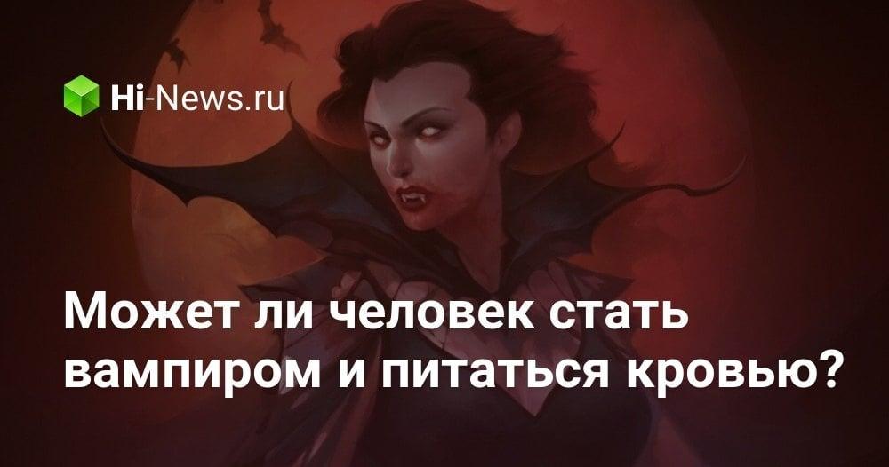Может ли человек стать вампиром и питаться кровью?