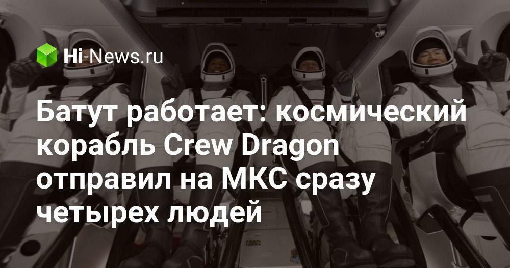 Батут работает: космический корабль Crew Dragon отправил на МКС сразу четырех людей
