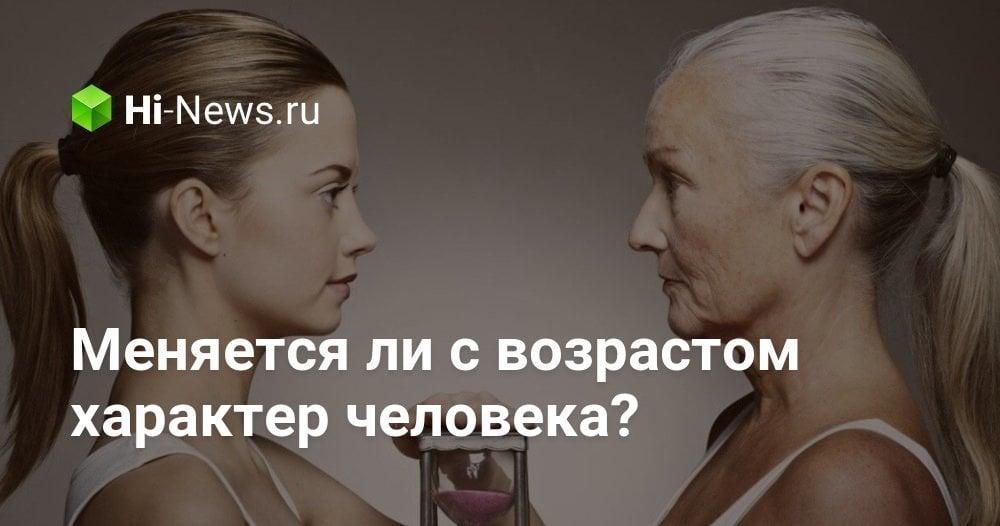 Меняется ли с возрастом характер человека?