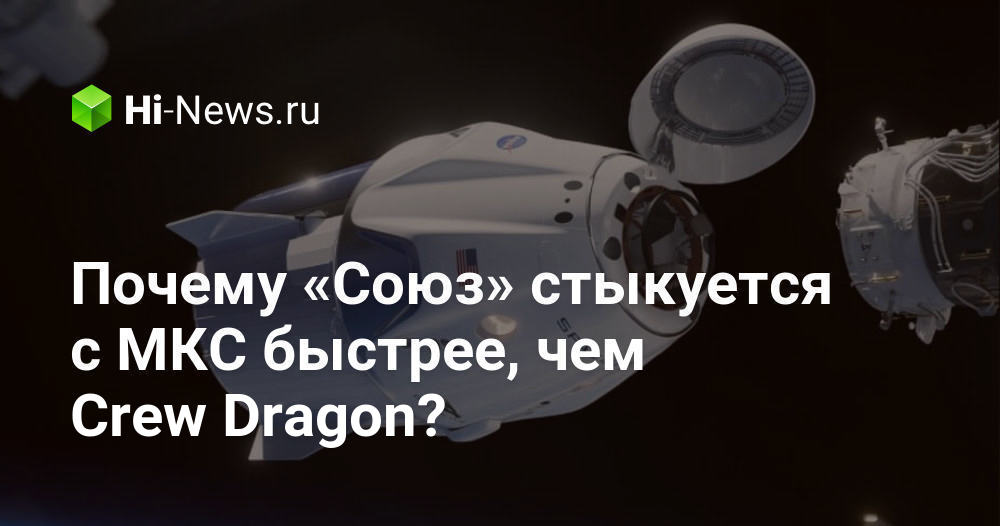 Почему «Союз» стыкуется с МКС быстрее, чем Crew Dragon?