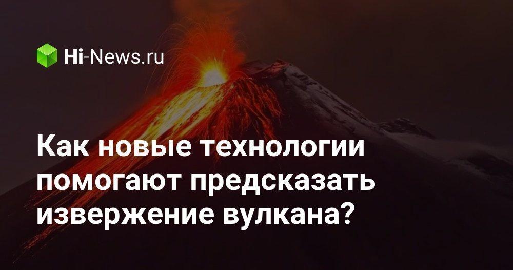 Как новые технологии помогают предсказать извержение вулкана?