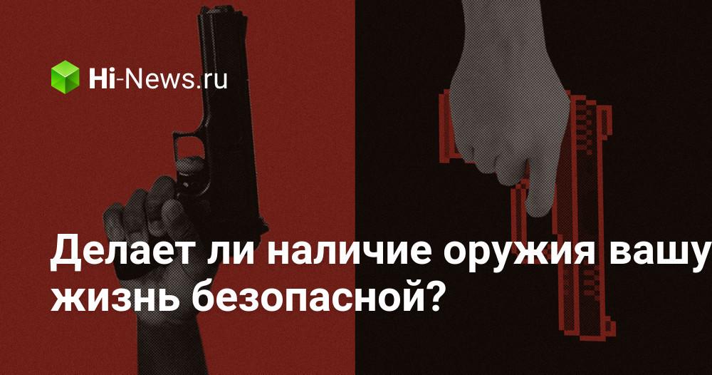 Делает ли наличие оружия вашу жизнь безопасной?